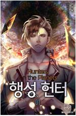 [세트] 행성 헌터 (총12권/완결)