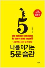 나를 이기는 5분 습관 : 아침 5분 습관 실천편 | 나를 변화시키는 습관의 힘!