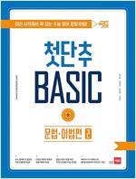 [중고] 첫단추 BASIC 문법 어법편 2