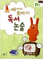 [중고] 세 마리 토끼 잡는 독서 논술 B단계 3 (초2~초3)