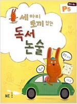 [중고] 세 마리 토끼 잡는 독서 논술 P단계 5 (유아~초1)
