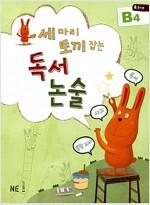 [중고] 세 마리 토끼 잡는 독서 논술 B단계 4 (초2~초3)