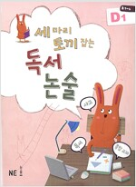 [중고] 세 마리 토끼 잡는 독서 논술 D단계 1 (초5~초6)