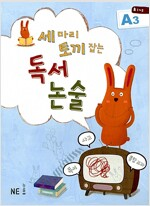 [중고] 세 마리 토끼 잡는 독서 논술 A단계 3 (초1~초2)