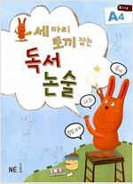 [중고] 세 마리 토끼 잡는 독서 논술 A단계 4 (초1~초2)