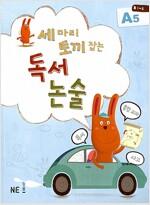 [중고] 세 마리 토끼 잡는 독서 논술 A단계 5 (초1~초2)