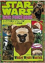 STAR WARS™ Ewok POUCH BOOK (バラエティ) (大型本)