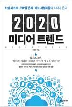 2020 미디어 트렌드