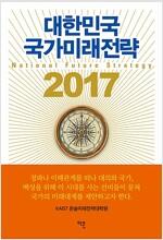 2017 대한민국 국가미래전략
