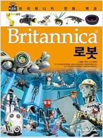 브리태니커 만화 백과 : 로봇