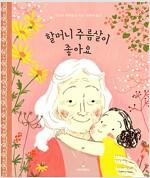 [더책] 할머니 주름살이 좋아요