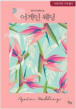 [합본] 어게인 웨딩 (전2권/완결)
