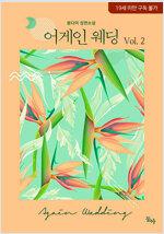 어게인 웨딩 02권 (완결)
