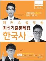 [중고] 2017 해커스 공무원 최신기출문제집 한국사