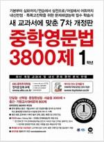 중학영문법 3800제 1학년 (2017년)