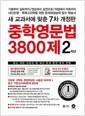 중학영문법 3800제 2학년 (2017년)
