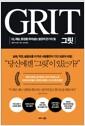 [eBook] 그릿 GRIT