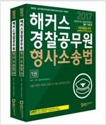 2017 해커스 경찰공무원 형사소송법 - 전2권