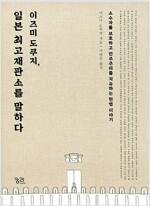 이즈미 도쿠지, 일본 최고재판소를 말하다