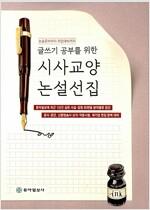 [중고] 글쓰기 공부를 위한 시사교양 논설선집