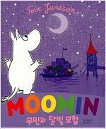 Moomin 무민과 달빛 모험