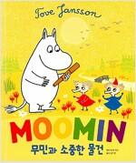 Moomin 무민과 소중한 물건