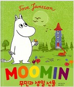 Moomin 무민과 생일 선물