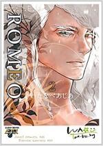 ROMEO 2 (ジュネットコミックス ピアスシリ-ズ) (コミック)