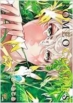 ROMEO COLORS (ジュネットコミックス ピアスシリ-ズ)