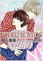 SUPER LOVERS (10) (あすかコミックスCL-DX)