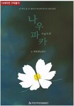 나우파카 : 사랑의 꽃