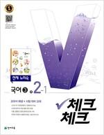 체크체크 국어 3 중2-1 천재(노미숙) 교과서 (2017년)