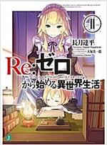 Re:ゼロから始める異世界生活 (11) (MF文庫J)
