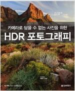 HDR 포토그래피