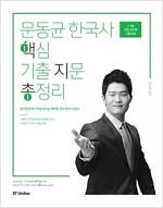 2017 문동균 한국사 핵심 기출 지문 총정리 (핵지총)