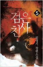 검은 천사 05