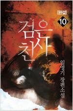 검은 천사 10 (완결)