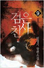 검은 천사 09