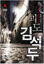 괴도 김석두 4 (완결)