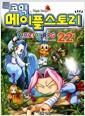 [중고] 코믹 메이플 스토리 오프라인 RPG 22