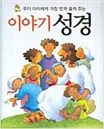 [중고] 이야기 성경
