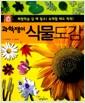 [중고] 과학쟁이 식물도감