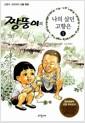 [중고] 짱뚱이 시리즈 세트 - 전6권
