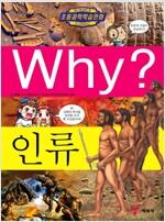 [중고] Why? 인류
