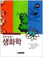 생화학 - 6판