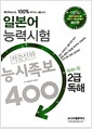 [중고] 일본어능력시험 적중신화 능시족보 400 2급 독해