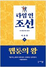 타임 인 조선 - 상