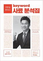 2017 전한길 한국사 Keyword 사료분석집