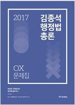 [중고] 2017 김종석 행정법총론 OX문제집