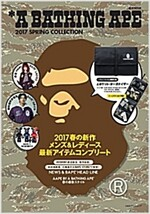 A BATHING APE® 2017 SPRING COLLECTION (e-MOOK 寶島社ブランドムック)